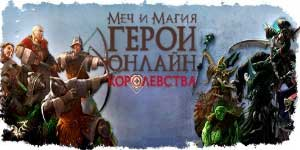 Might and Magic: Heroes. Kraljevstvo